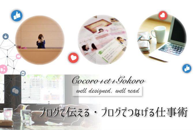 egocoroBlog_new-01