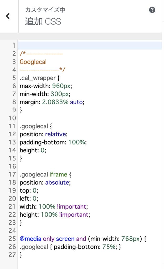外観・カスタマイズ・追加CSS