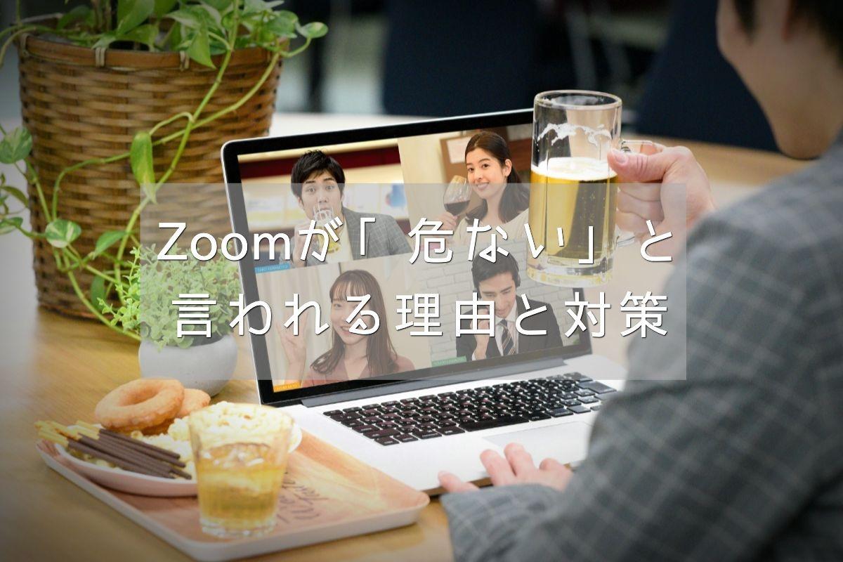 Zoomが「危ない」と言われる理由と対策
